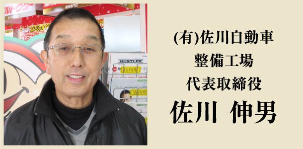 ㈲佐川自動車整備工場 代表取締役社長 佐川 伸男
